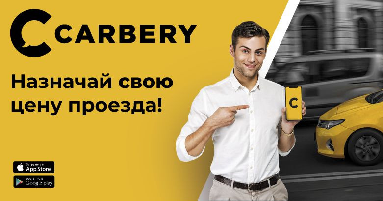 ForPost - Новости : ТАКСИ CARBERY - первые 2 дня после запуска испытывало проблемы из-за санкций на Крым