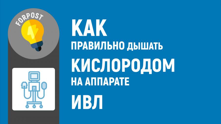 ForPost - Новости : Как правильно дышать на аппарате ИВЛ
