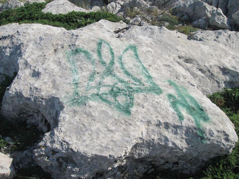 ForPost - Новости : Трезубец и нацистский знак нарисовали на горе — символе Крыма