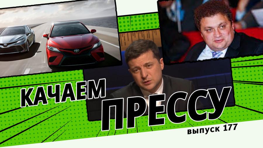 ForPost - Новости : Качаем прессу: Зеленский о Крыме, бензиновый магнат не хочет в тюрьму, элитные авто для наших депутатов