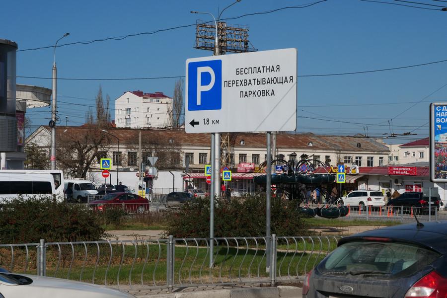 ForPost - Новости : Идея перехватывающих парковок в Севастополе будет реанимирована