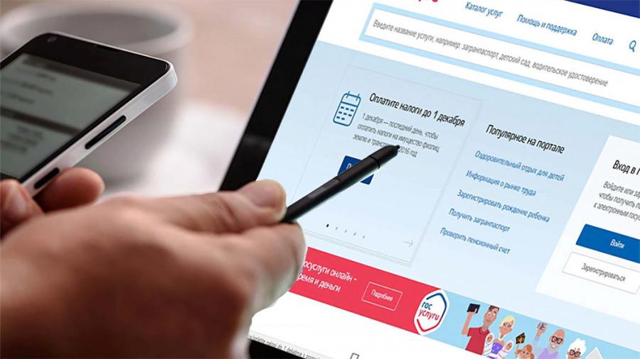 ForPost - Новости : Севастопольцы смогут узнать о своих долгах и обжаловать их через Госуслуги