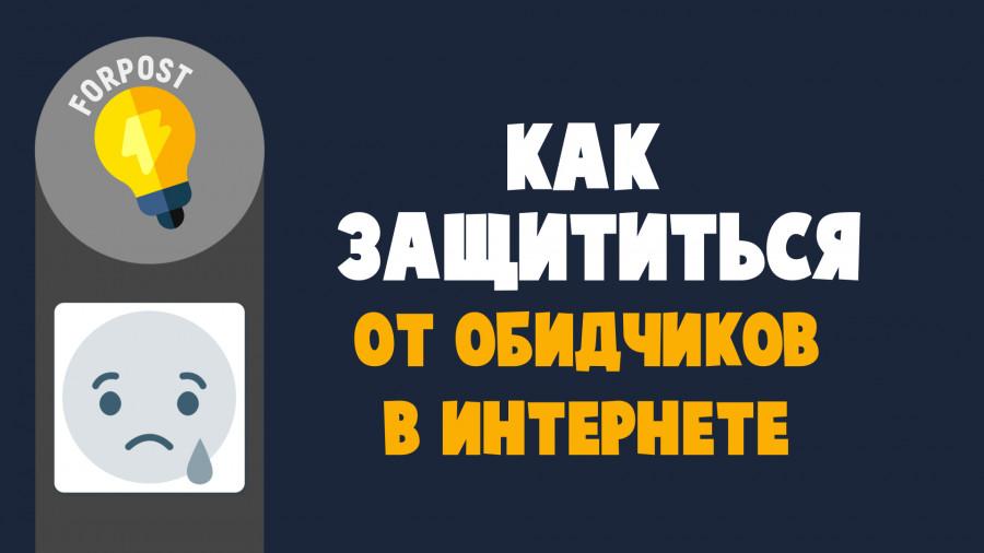 ForPost - Новости : Как защититься от обидчиков в интернете?