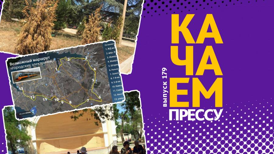 ForPost - Новости : Качаем прессу: как электричка повлияет на численность севастопольцев и почему засыхают новые парки города