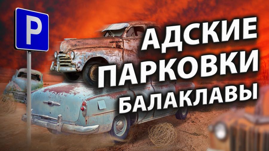 ForPost - Новости : Как припарковаться в Балаклаве. Репортаж ForPost