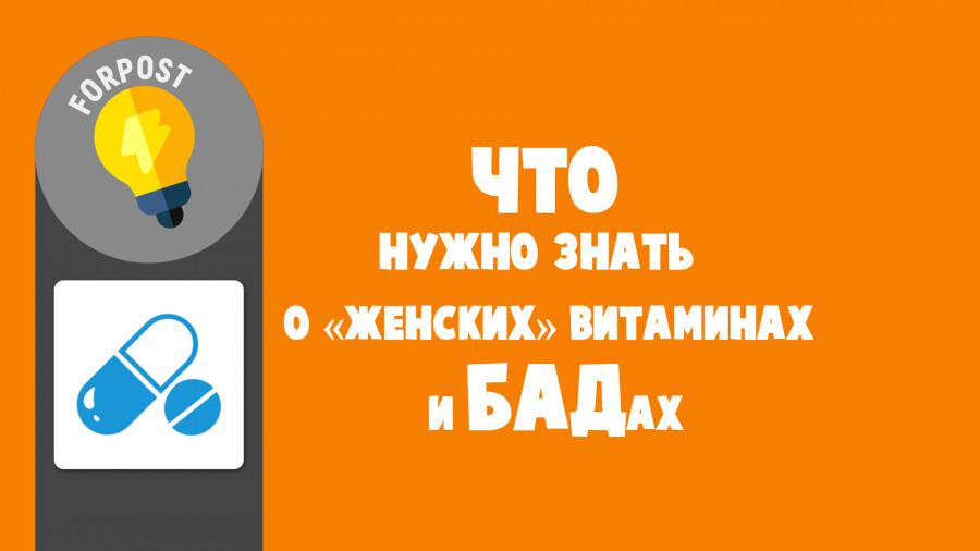 ForPost - Новости : Что нужно знать о «женских» витаминах и БАДах