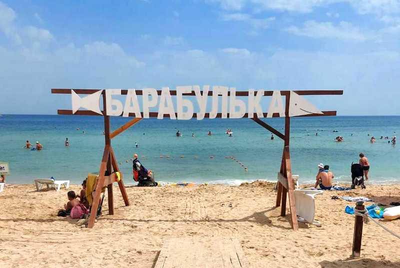 ForPost - Новости : На крымских пляжах чиновники нашли мангалы вместо спасателей