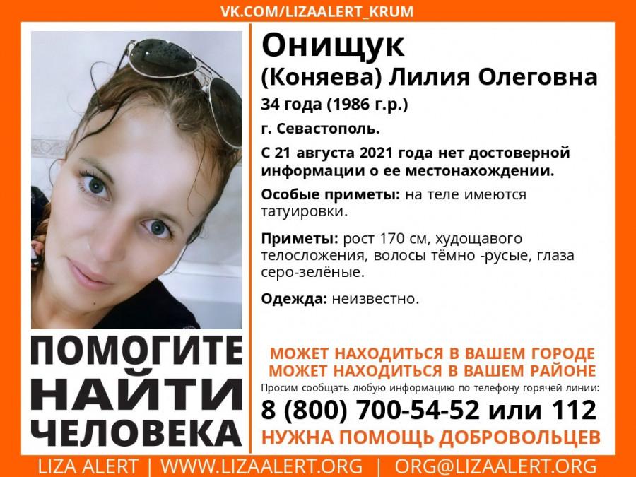 ForPost - Новости : В Севастополе разыскивают пропавшую девушку