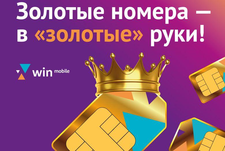 ForPost - Новости : Золотые номера - в золотые руки!