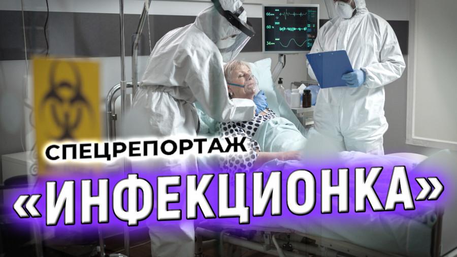 ForPost - Новости : Севастопольская инфекционка: битва за жизнь. Спецрепортаж ForPost