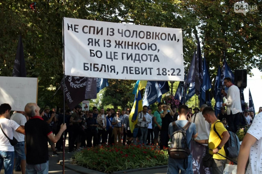 ForPost - Новости : Одесса: Гей-парад во время чумы