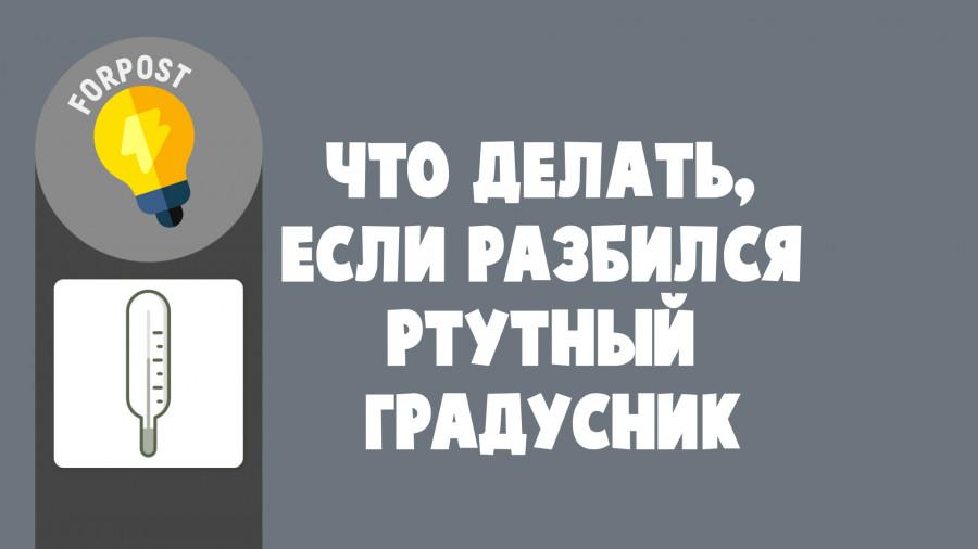 ForPost - Новости : Что делать, если разбился ртутный градусник
