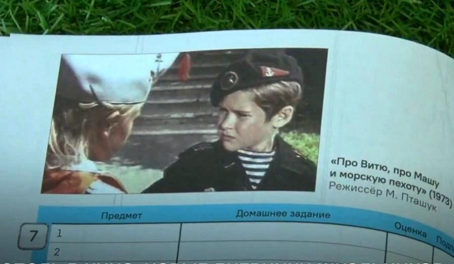 ForPost - Новости : Новый Дневник севастопольского школьника погрузит детей в мир кино