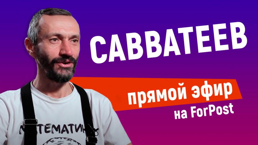 ForPost - Новости : Алексей Савватеев в прямом эфире на ForPost