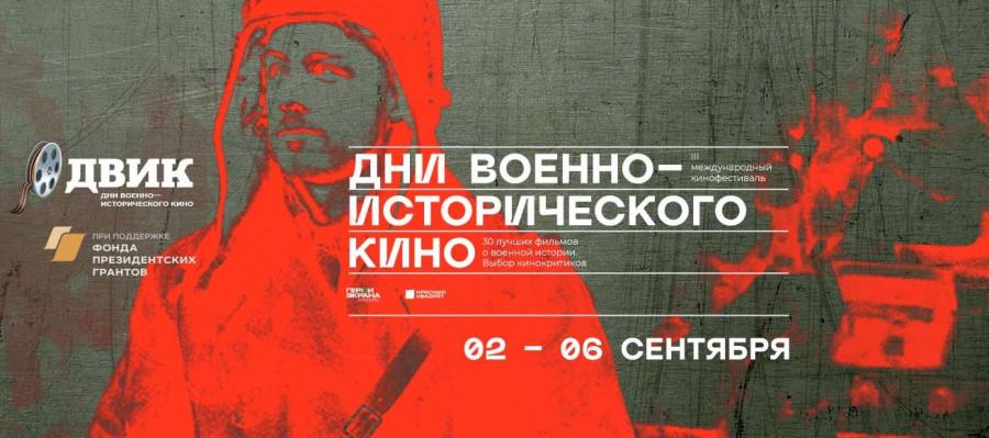 ForPost - Новости : Севастопольцев ждет неделя военно-исторических фильмов на 35-й батарее