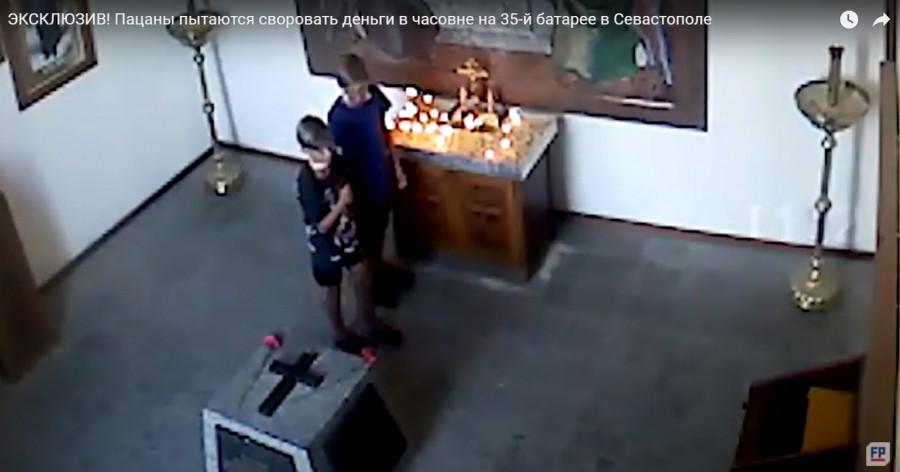 ForPost - Новости : Ничего святого: юные севастопольцы пытались обогатиться в часовне