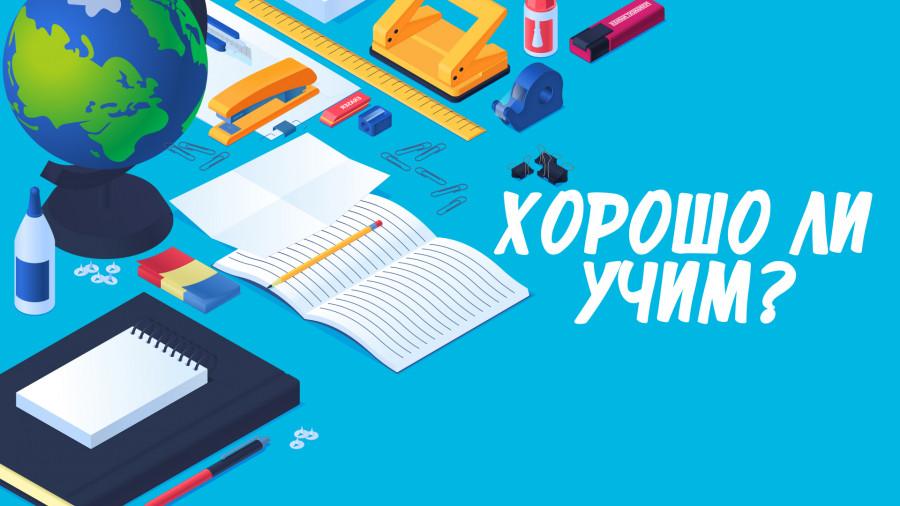 ForPost - Новости : Наша школа — для жизни или ЕГЭ? ForPost «Реактор»