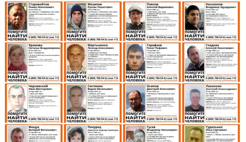 ForPost - Новости : За август в Крыму бесследно исчезли 6 человек