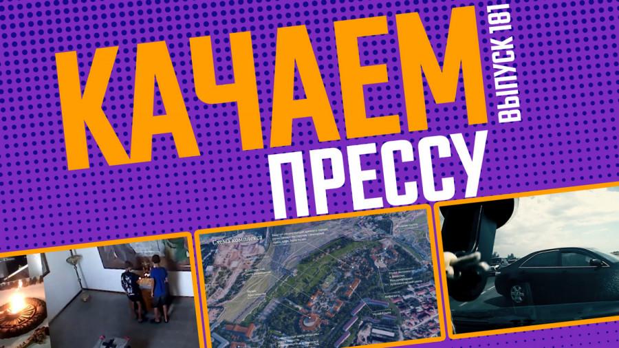 ForPost - Новости : Качаем прессу: Севастопольским подросткам шьют уголовку, крымский бензиновый магнат не хочет в тюрьму