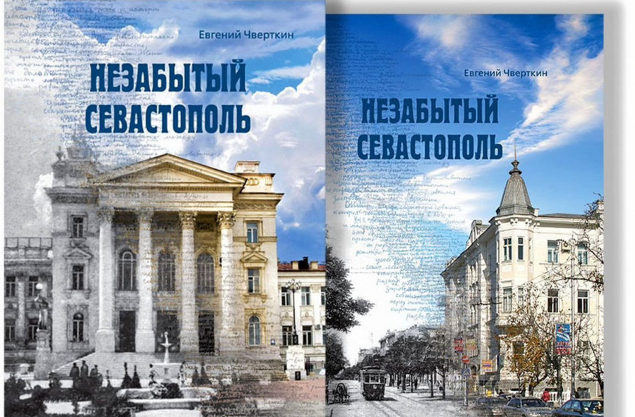 ForPost - Новости : Вышла в свет книга о незабытом Севастополе