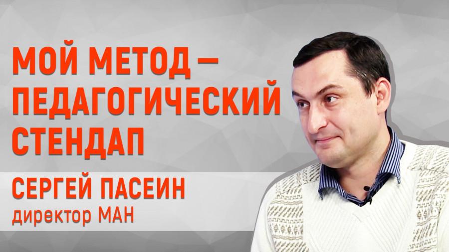 ForPost - Новости : Детей нужно учить учиться, — заслуженный работник образования Севастополя Сергей Пасеин