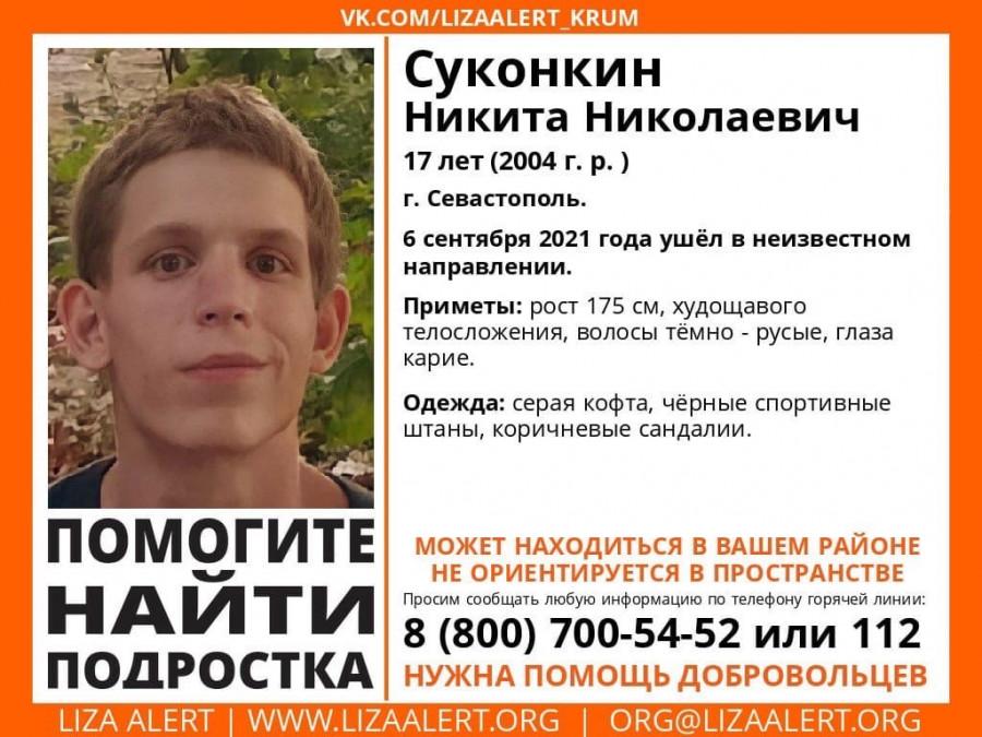 ForPost - Новости : В Севастополе ищут пропавшего подростка