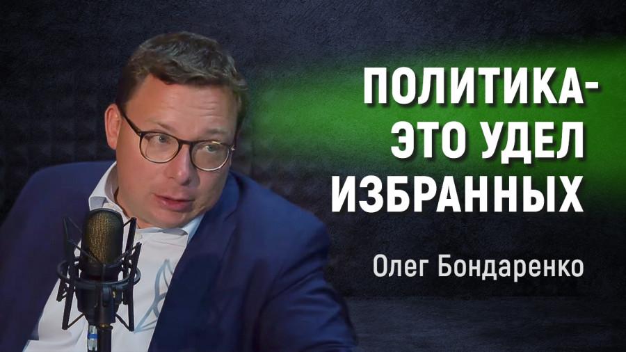 ForPost - Новости : Олег Бондаренко: Политика — это удел избранных в РФ