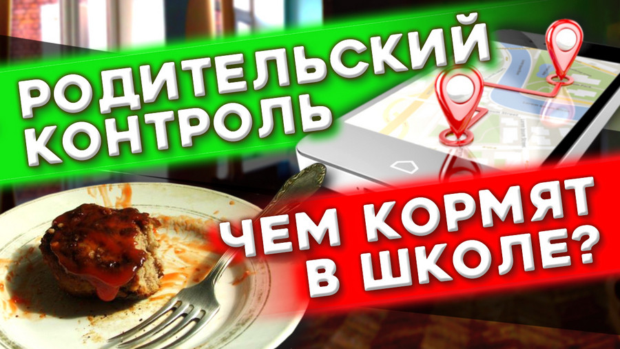 ForPost - Новости : Родительской экспертизе подвергнут школьные обеды в Севастополе