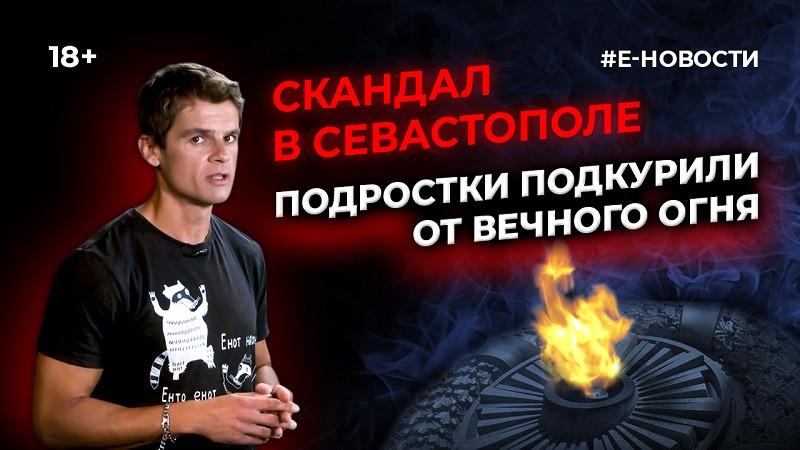 ForPost - Новости : Механическая справедливость: подростки прикурили от Вечного огня