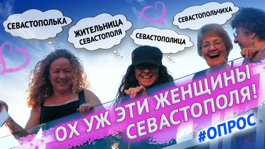 ForPost - Новости : Как правильно назвать женщин Севастополя? — опрос на улицах города