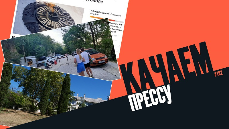 ForPost - Новости : Качаем прессу: за курение в Севастополе — тюрьма, за убийство в Крыму — свобода