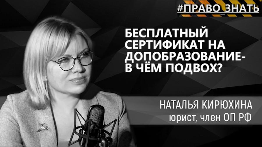 ForPost - Новости : Бесплатные сертификаты: к чему ведёт новая система допобразования в Севастополе?