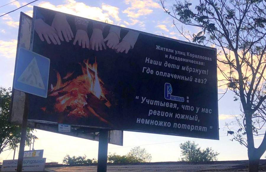ForPost - Новости : Сроки меняются – газа нет: «последняя миля» оказалась непреодолимой для севастопольцев?