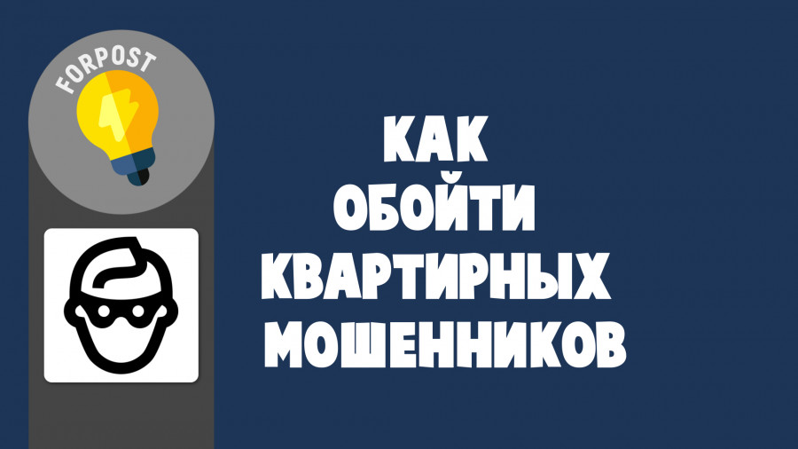 ForPost - Новости : Как обойти квартирных мошенников