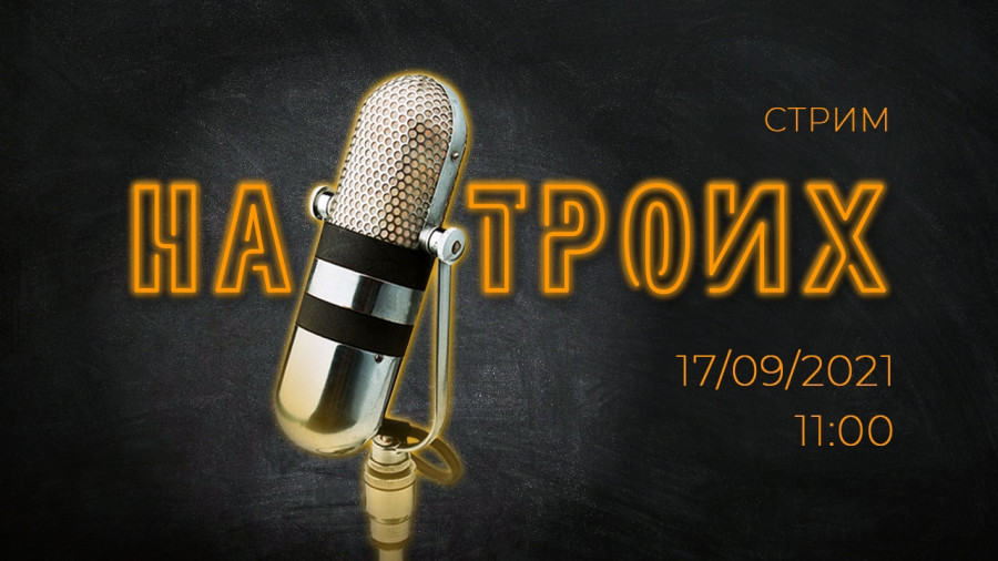 ForPost - Новости : «На троих». Доживём до Союза / Новый курортный город в Крыму / Заграница нас посадит / Выборы