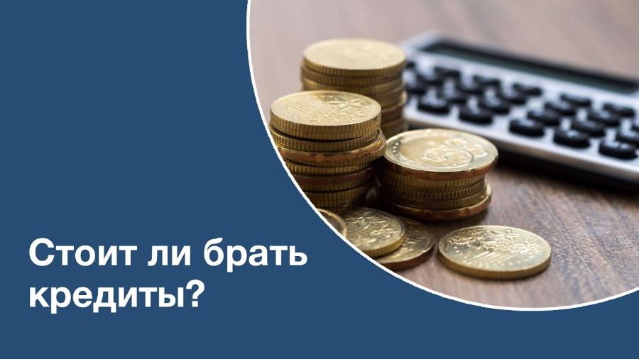 ForPost - Новости : Кому из россиян больше нельзя брать кредиты