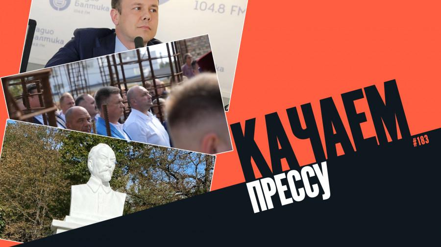 ForPost - Новости : Качаем прессу: в Севастополе директор цирка возглавит музей, Лебедев будет отмаливать грехи у отеля
