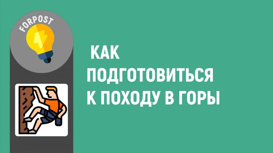 ForPost - Новости : Как подготовиться к походу в горы