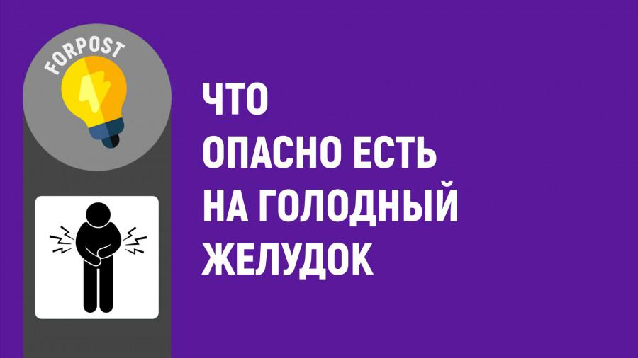 ForPost - Новости : Что опасно есть на голодный желудок