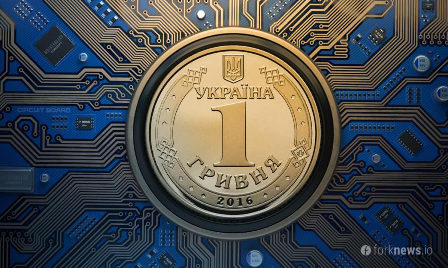 ForPost - Новости : На Украине сотрудники министерства начнут получать зарплаты в цифровой гривне