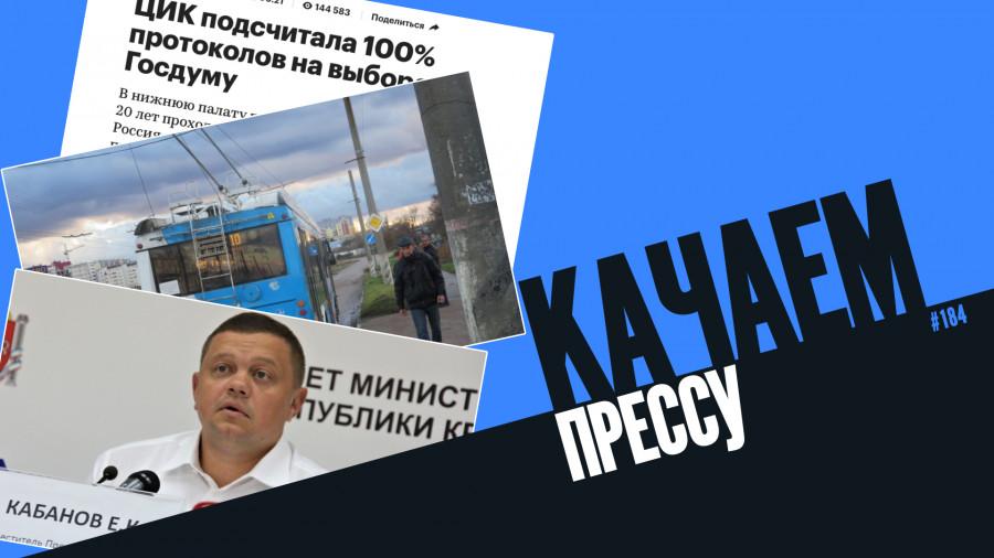 ForPost - Новости : Качаем прессу: Кабанов может сесть в тюрьму, Лобач поедет в Думу, подорожание проезда в Севастополе