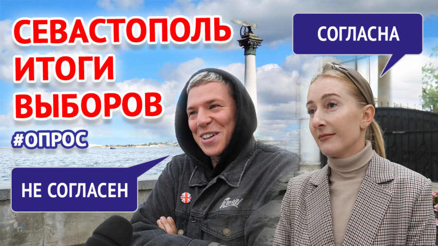 ForPost - Новости : Как отреагировали жители Севастополя на итоги выборов-2021?