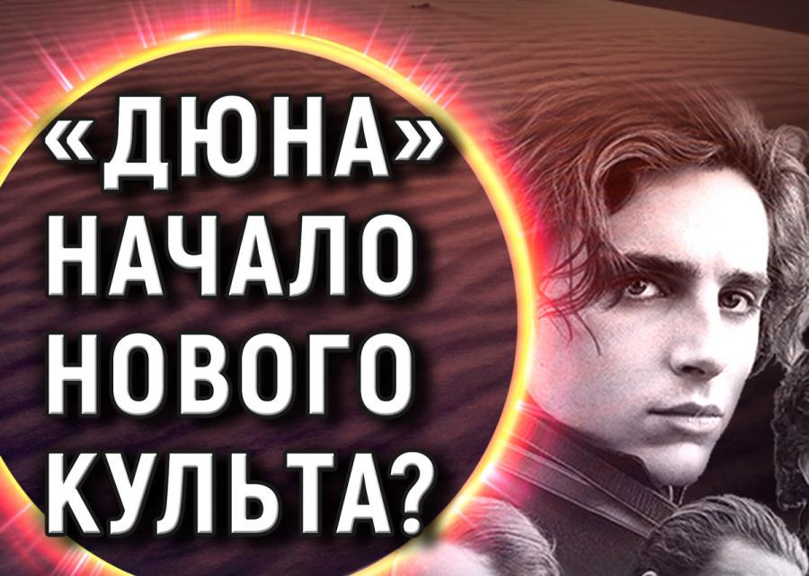 ForPost - Новости : Почему севастопольцам невозможно проигнорировать новую экранизацию «Дюны»
