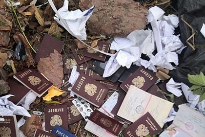 ForPost - Новости : В российском селе на помойке нашли десятки паспортов
