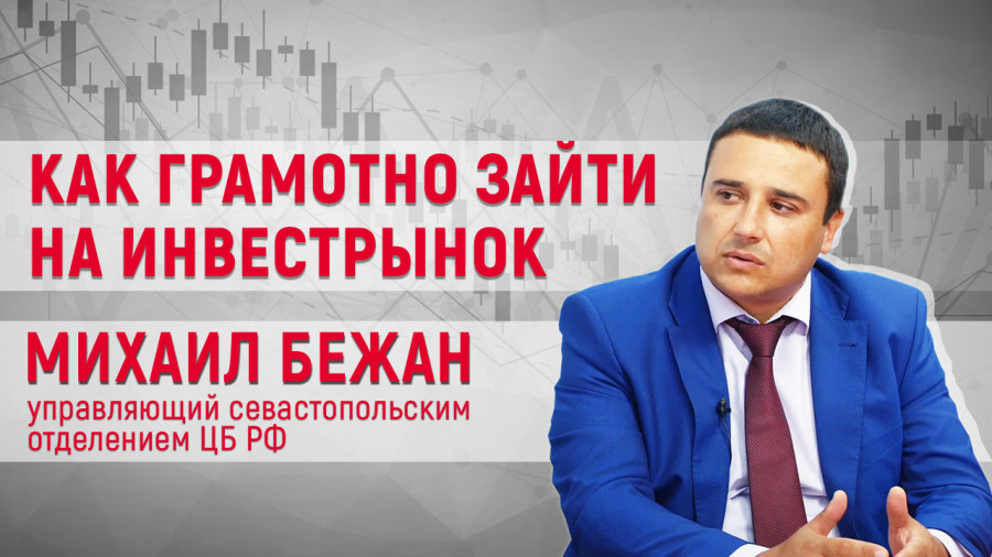 ForPost - Новости : Могут ли севастопольцы озолотиться на инвестировании?