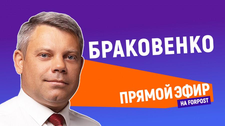 ForPost - Новости : Владимир Браковенко. Запись прямого эфира на ForPost