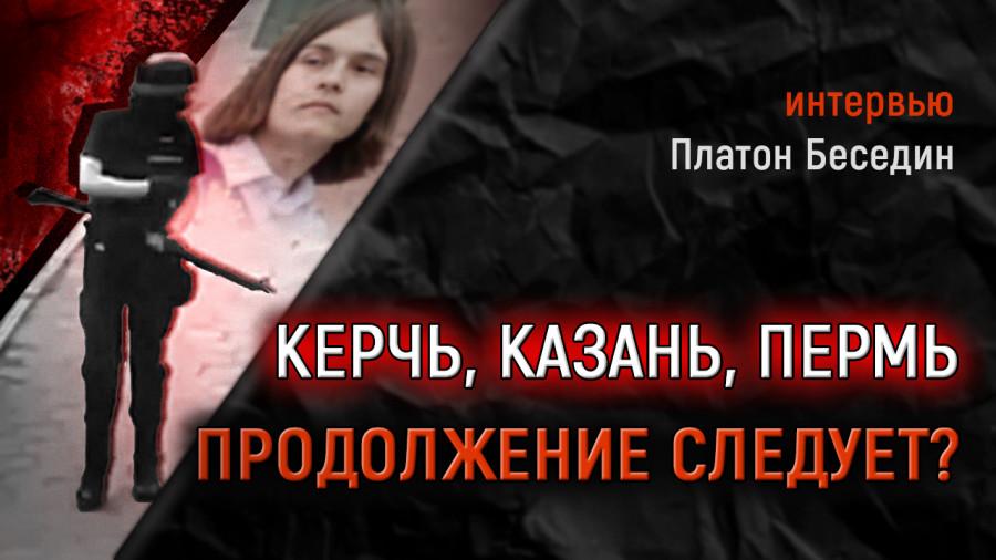 ForPost - Новости : Одинокие стрелки: кто убивает наших детей?