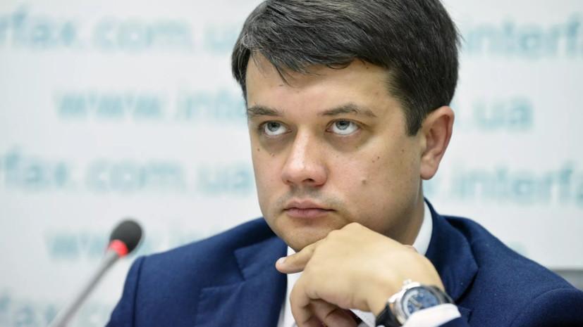 ForPost - Новости : Верховная рада отправила в отставку спикера парламента Украины Разумкова