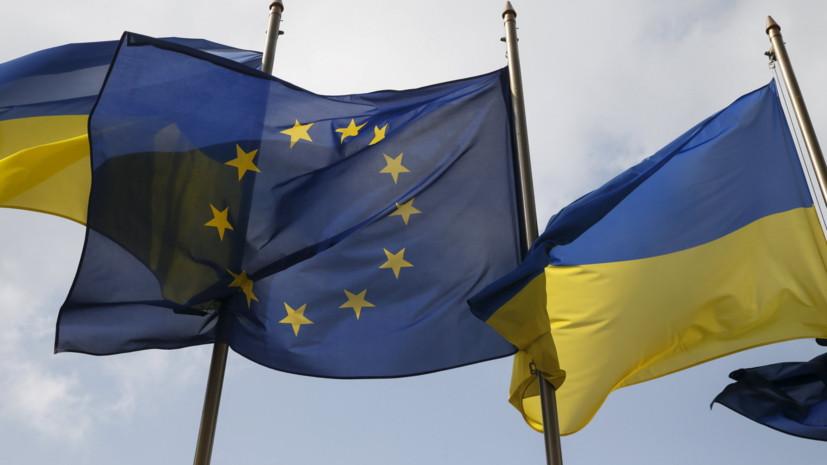 ForPost - Новости : На Украине рассчитывают на создание единой экономической зоны с ЕС