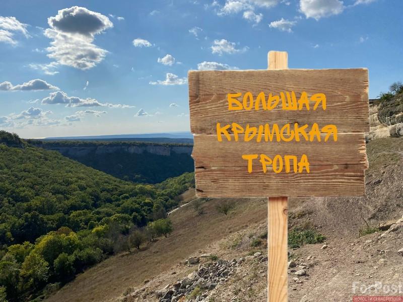 ForPost - Новости : Большая Крымская тропа: удастся ли объединить горные маршруты?